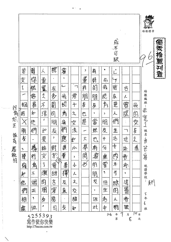 106TSW108許芸睿 (1)