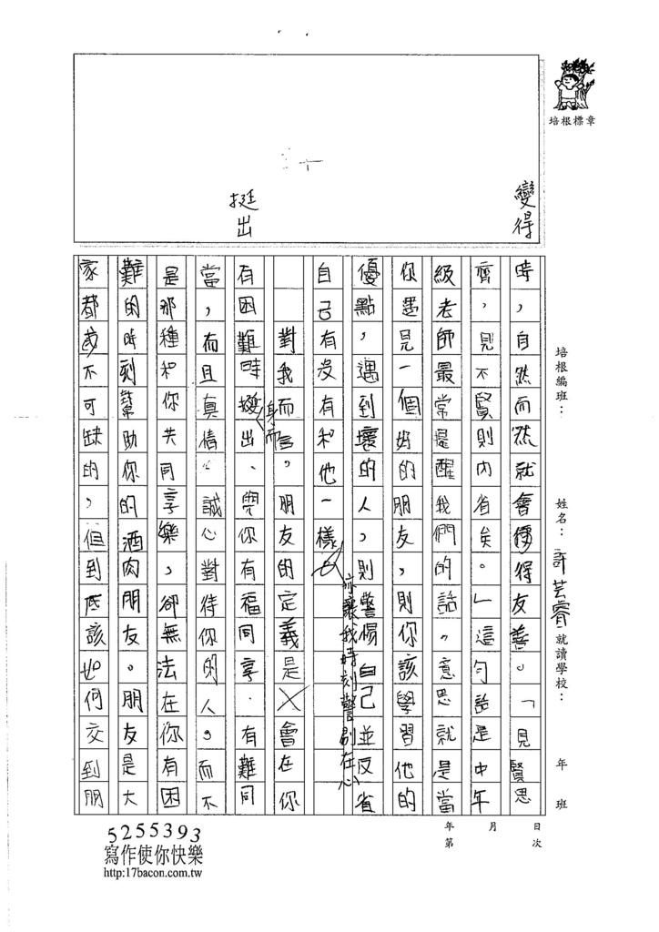 106TSW108許芸睿 (2)