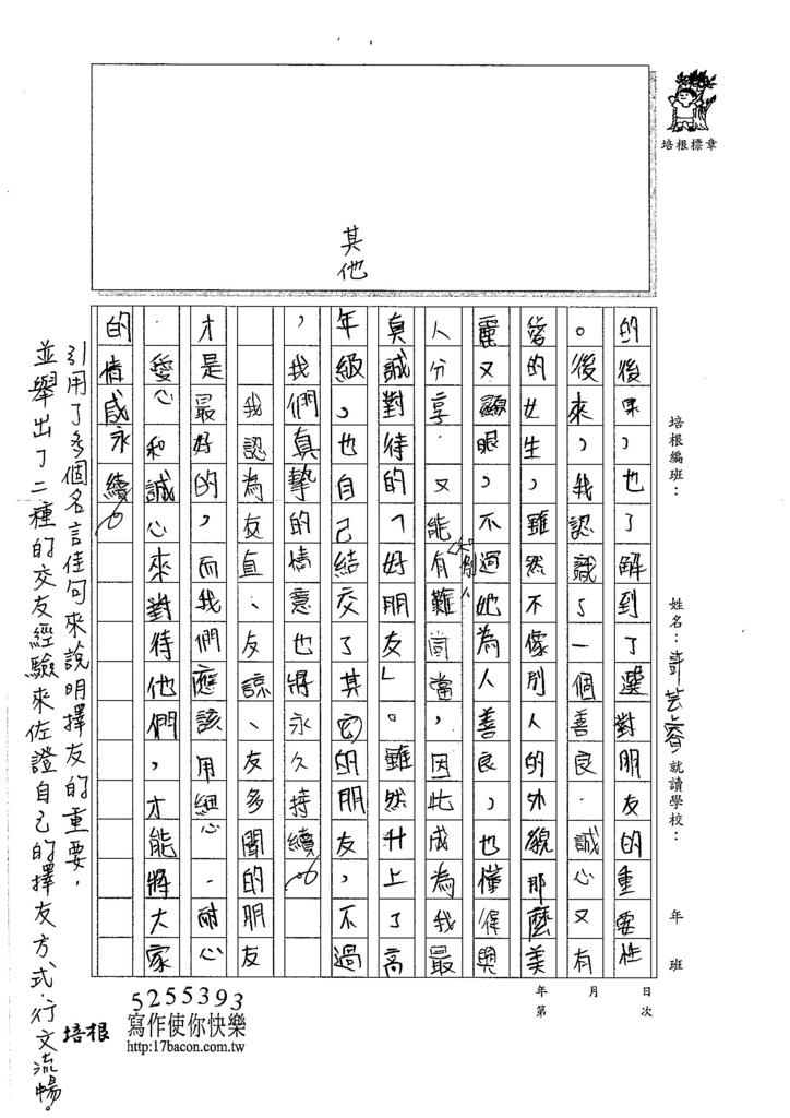 106TSW108許芸睿 (4)