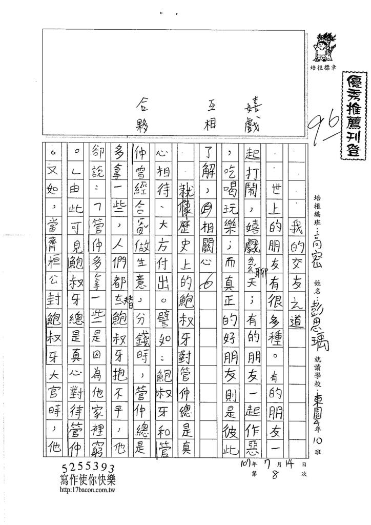 106TSW108彭思瑀 (1)