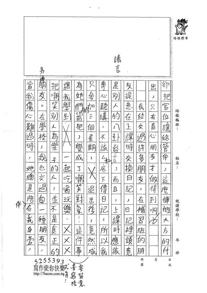 106TSW108彭思瑀 (2)