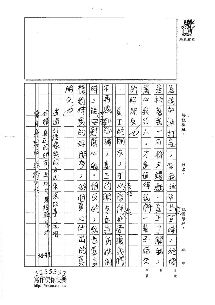 106TSW108彭思瑀 (3)
