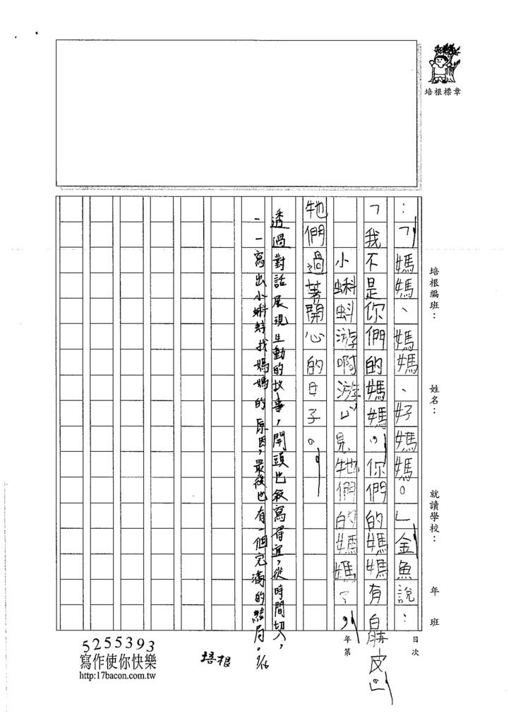 106W3103 余昕妍(2)