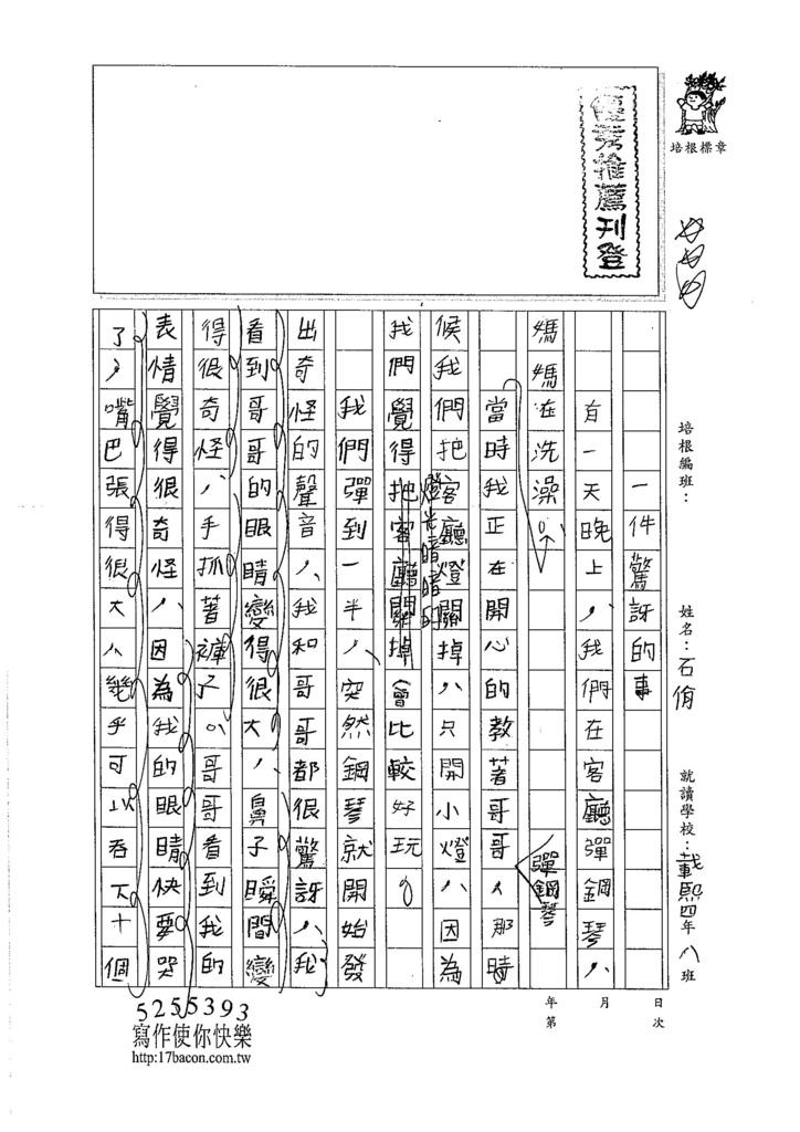 106W4103 石佾 (1)