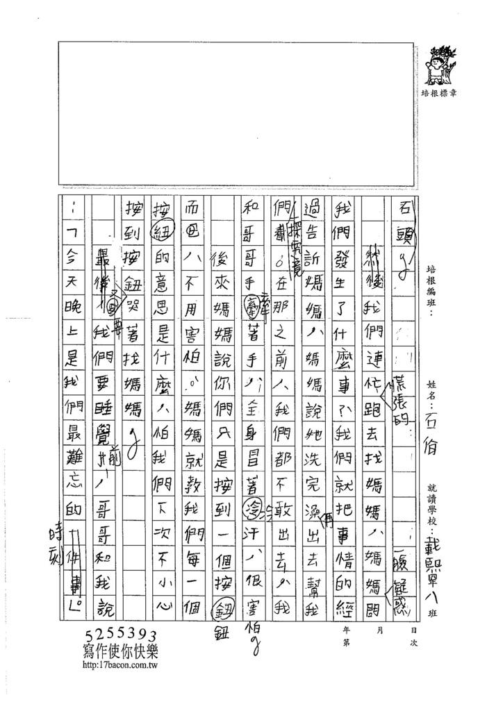 106W4103 石佾 (2)