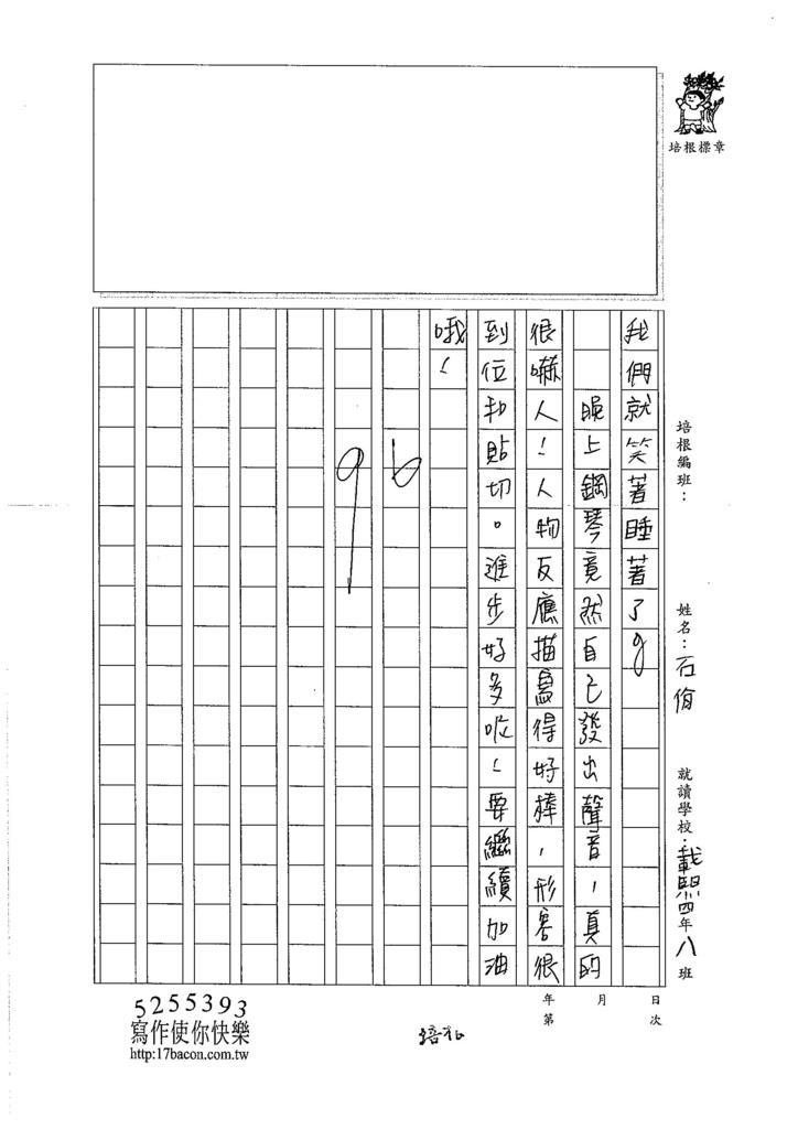 106W4103 石佾 (3)