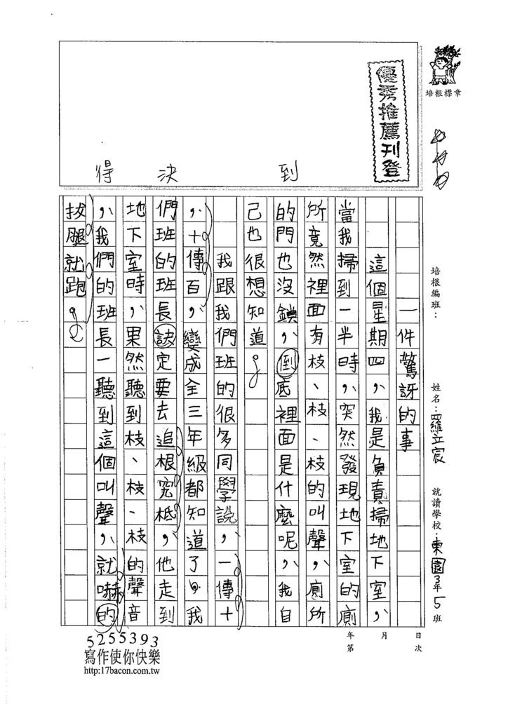 106W4103 羅立宸 (1)