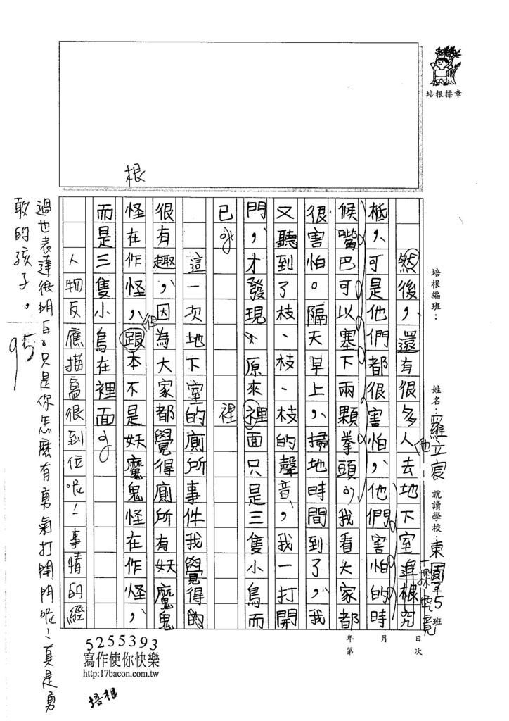 106W4103 羅立宸 (2)