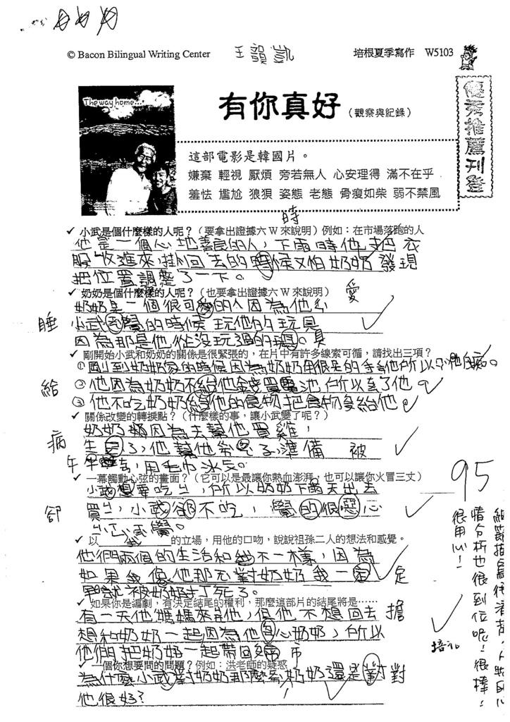 106W5103 王韻凱 (1)