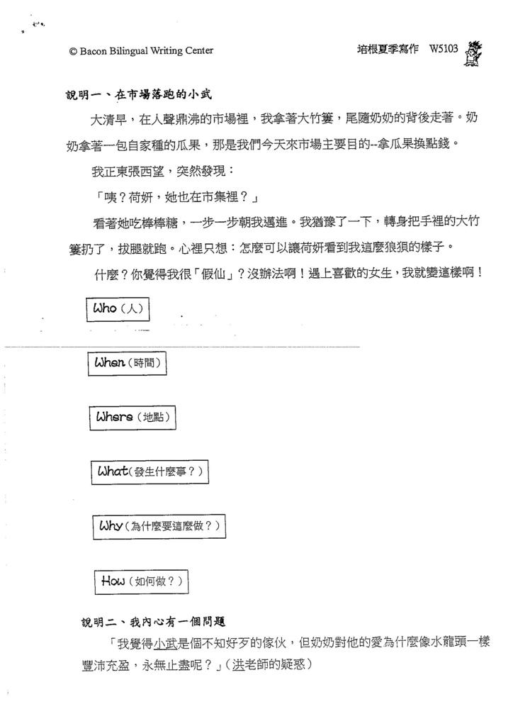 106W5103 王韻凱 (2)