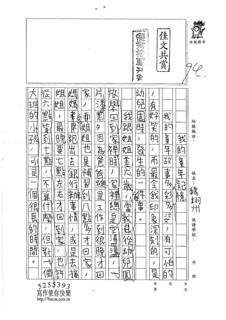 106W6103 魏翊州 (1)