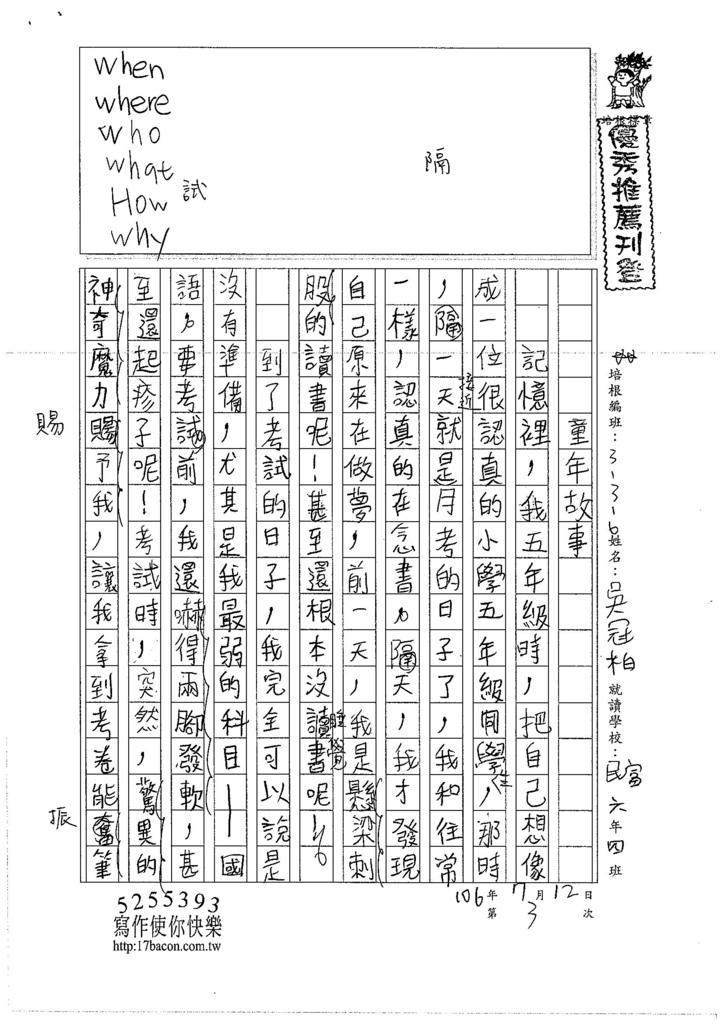 106W6103 吳冠柏 (1)