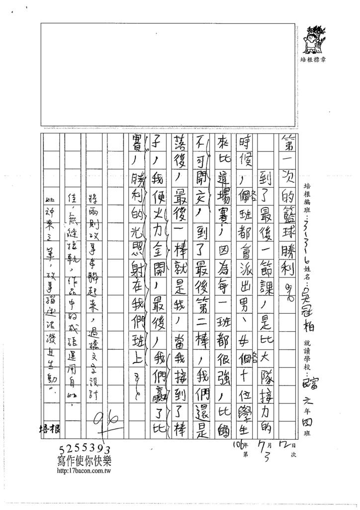 106W6103 吳冠柏 (3)