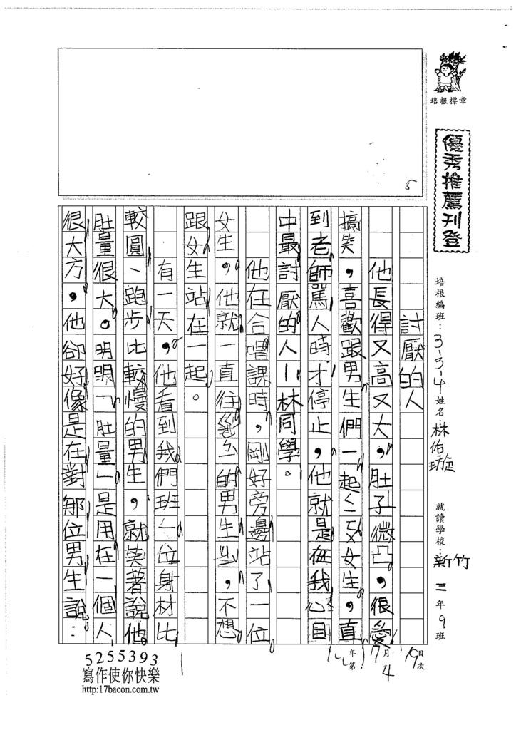 106W4104 林佑璇 (1)
