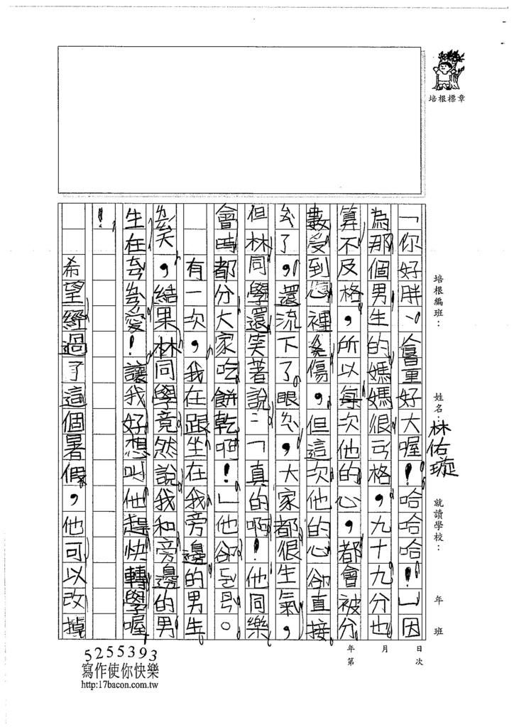 106W4104 林佑璇 (2)