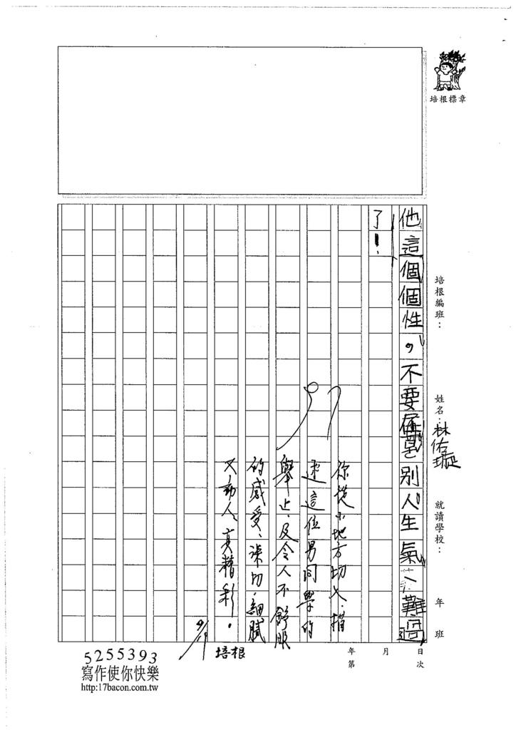 106W4104 林佑璇 (3)