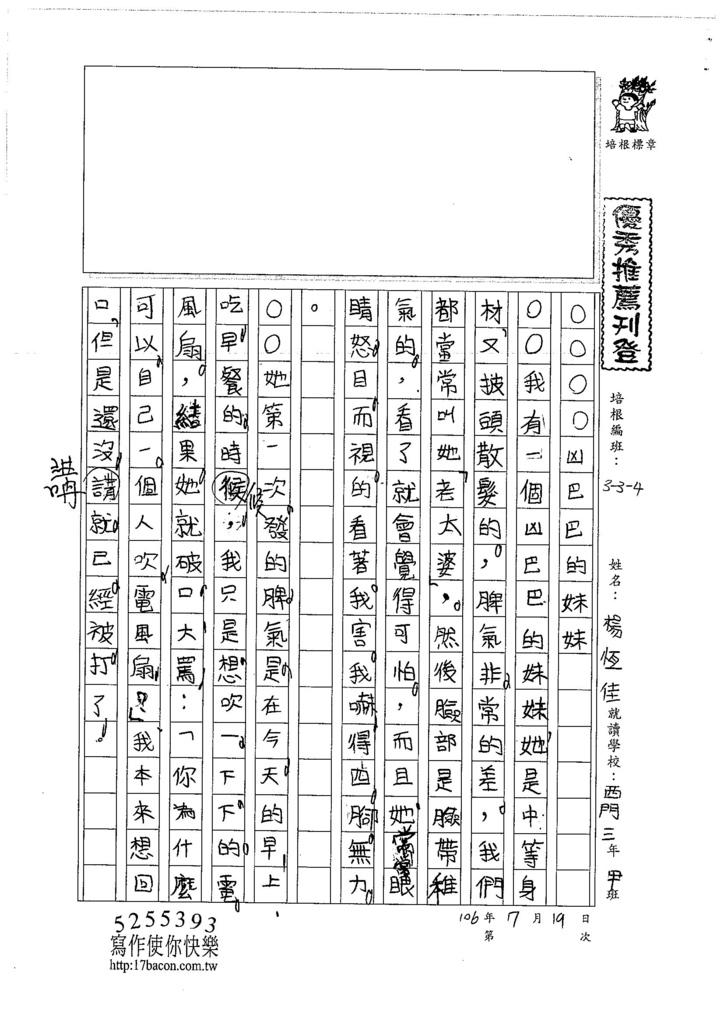 106W4104 楊恆佳 (1)