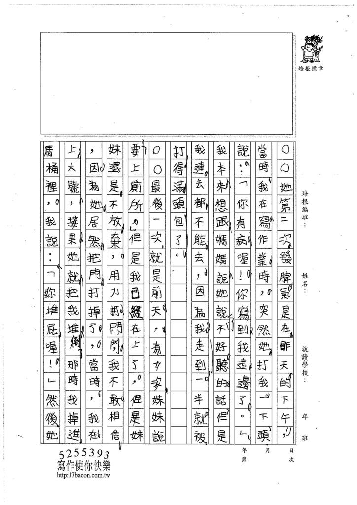 106W4104 楊恆佳 (2)