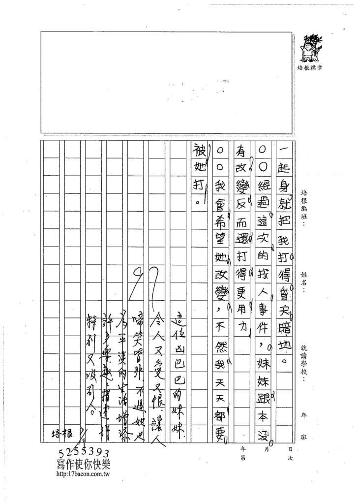 106W4104 楊恆佳 (3)