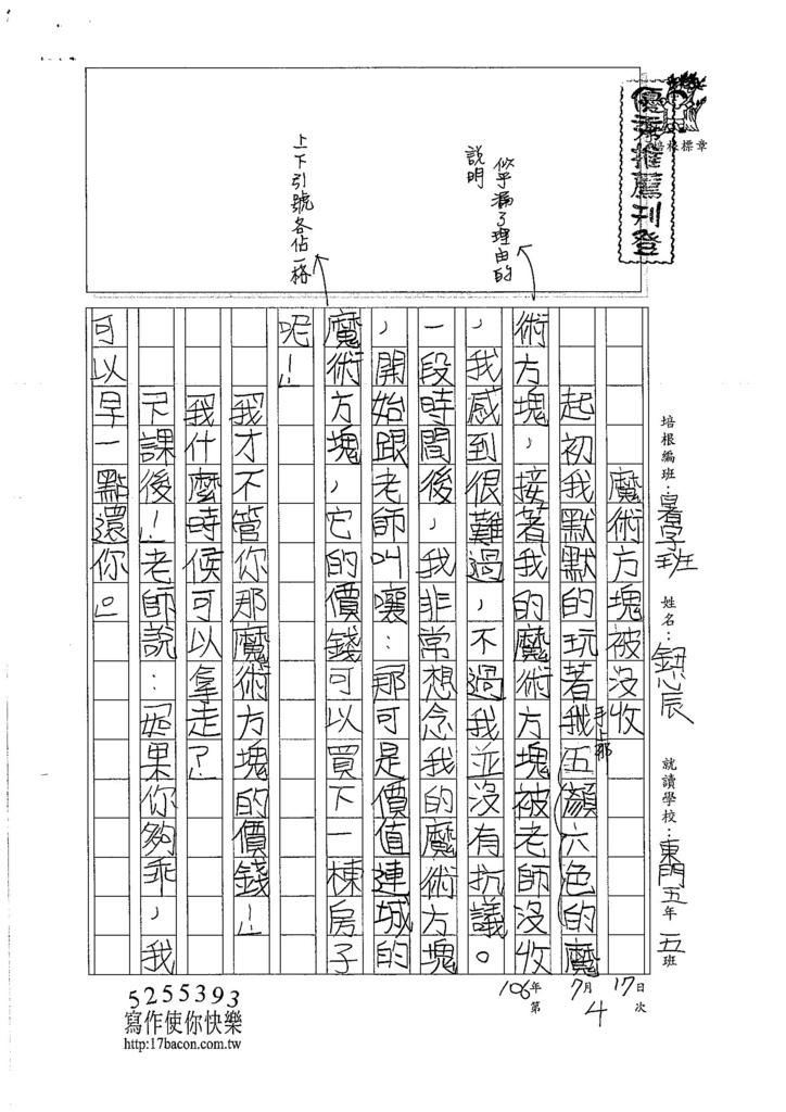 106V05鈕心辰 (1)