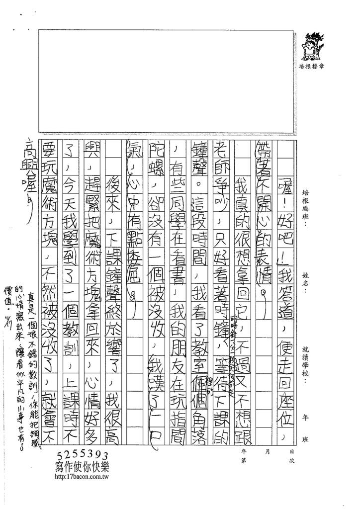 106V05鈕心辰 (2)