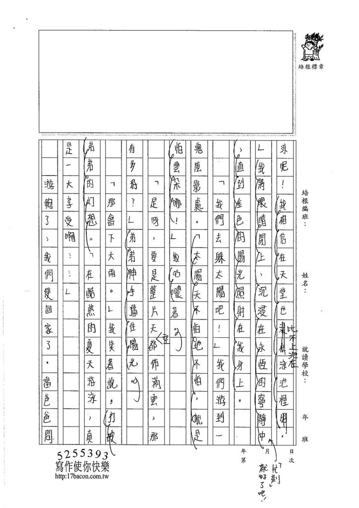 106V05蔡怡安 (2)