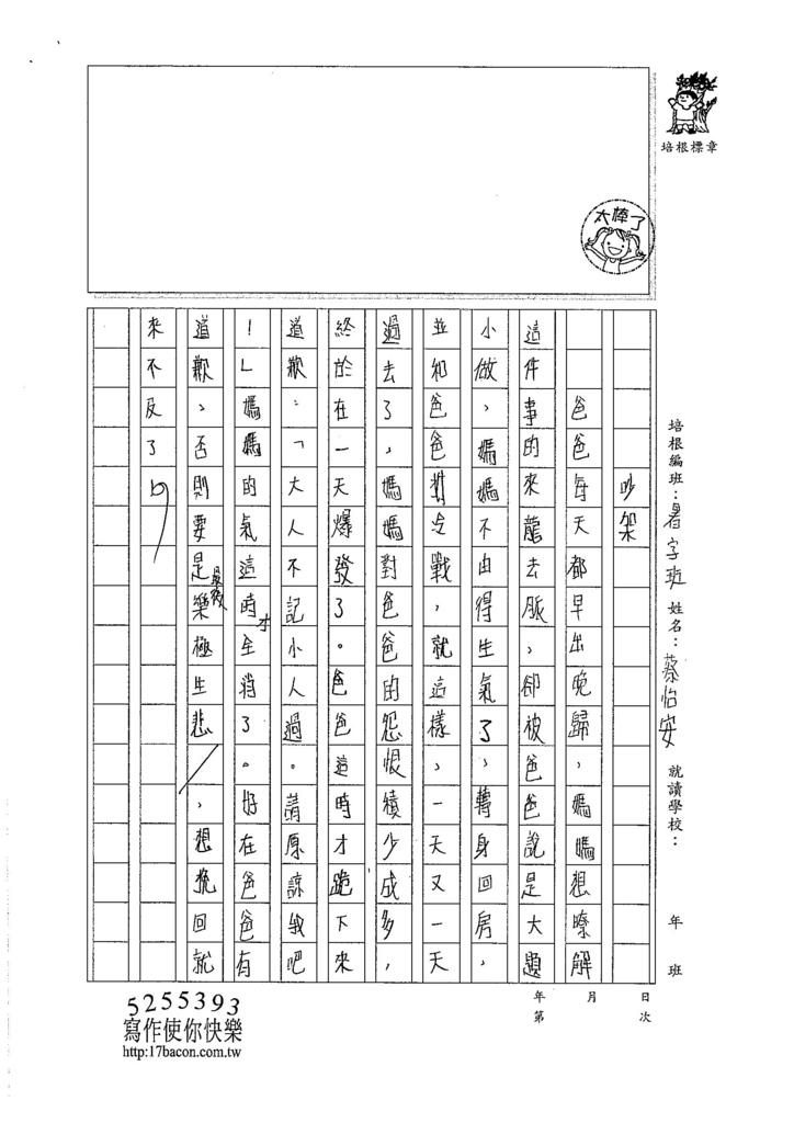 106V05蔡怡安 (4)