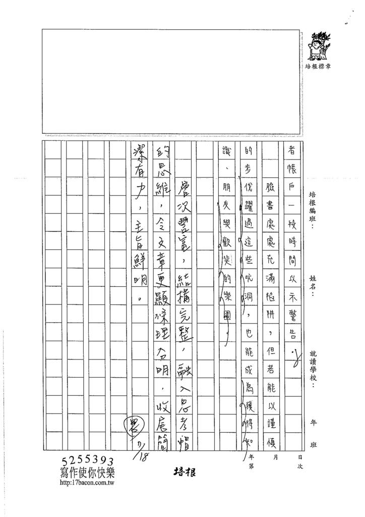 106WG103 林芷韻 (3)