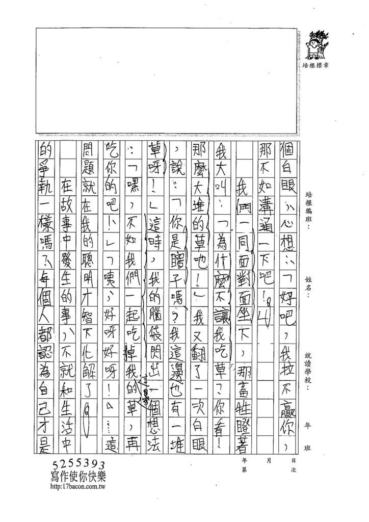 106WS05胡弘毅 (2)
