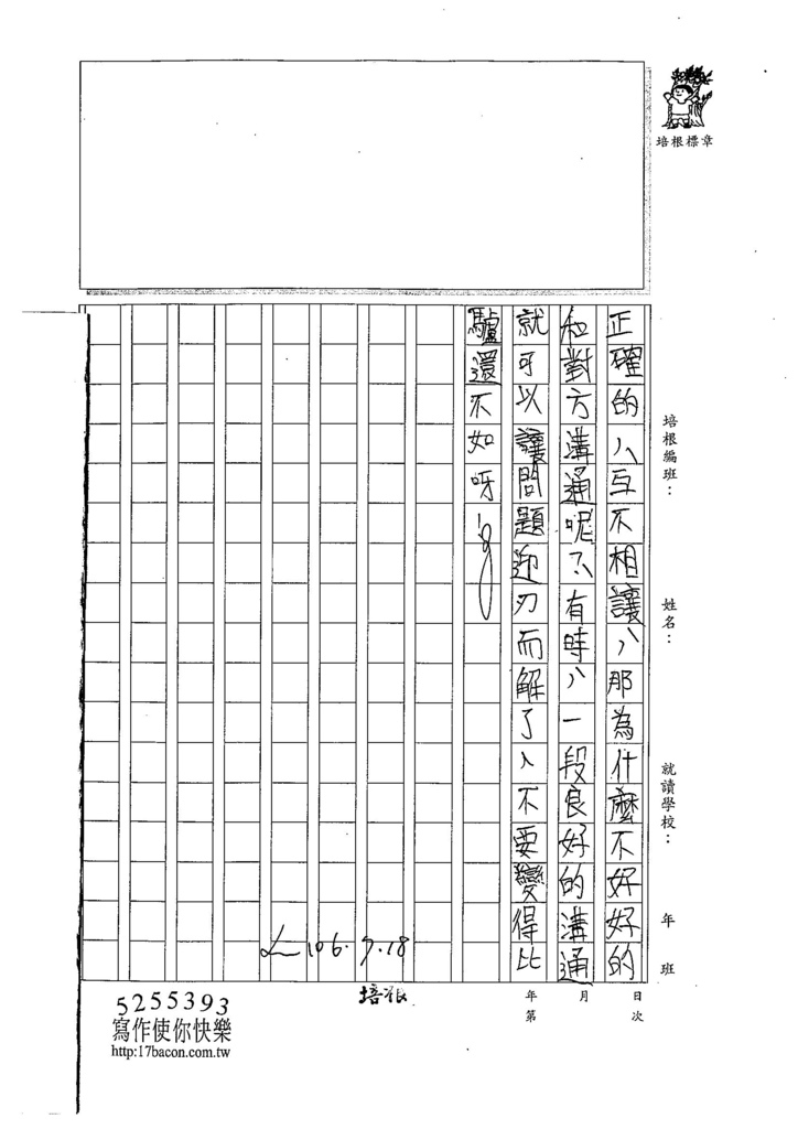 106WS05胡弘毅 (3)