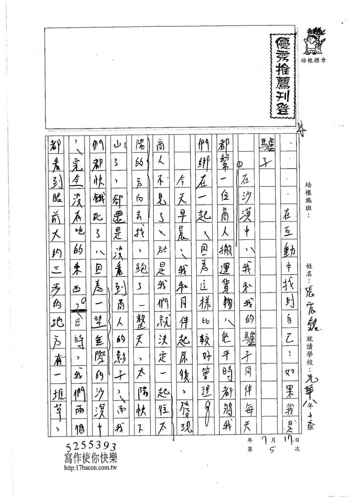 106WS05張宸銘  (1)