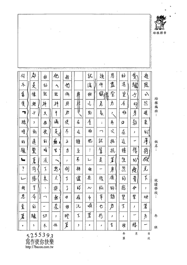 106WS05賴柏宇 (2)