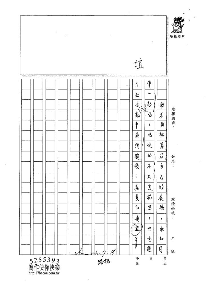 106WS05賴柏宇 (3)