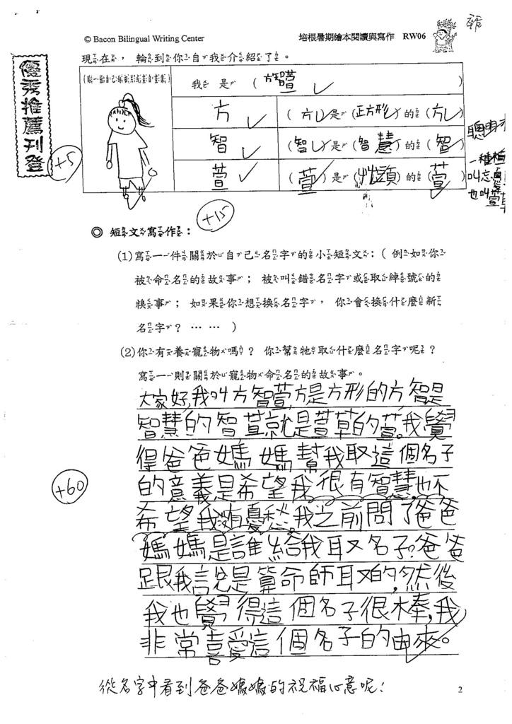 106RW06方智萱 (1)