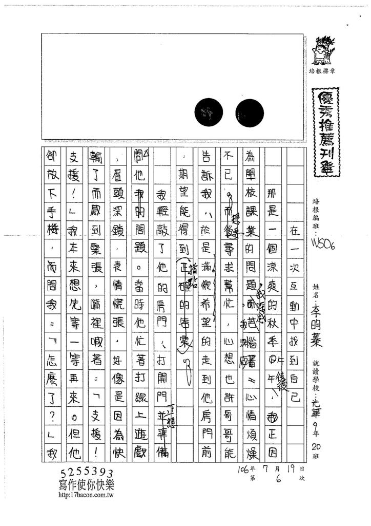 106WS06李昀蓁 (1)