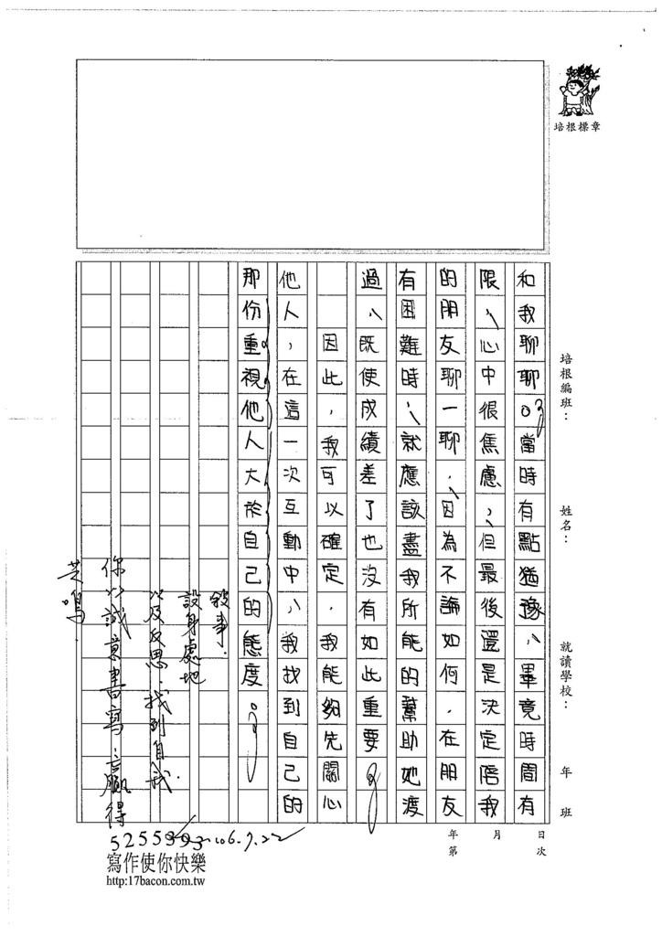 106WS06李昀蓁 (3)