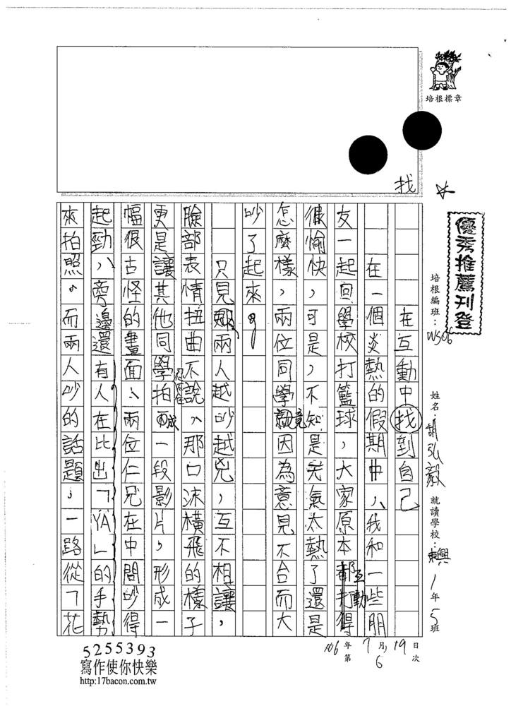 106WS06胡弘毅 (1)