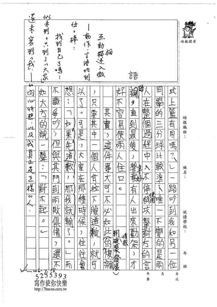106WS06胡弘毅 (2)