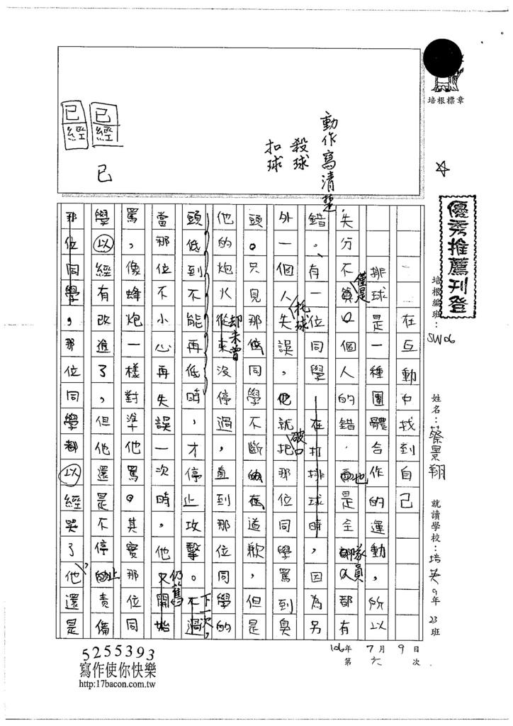 106WS06蔡景翔 (1)