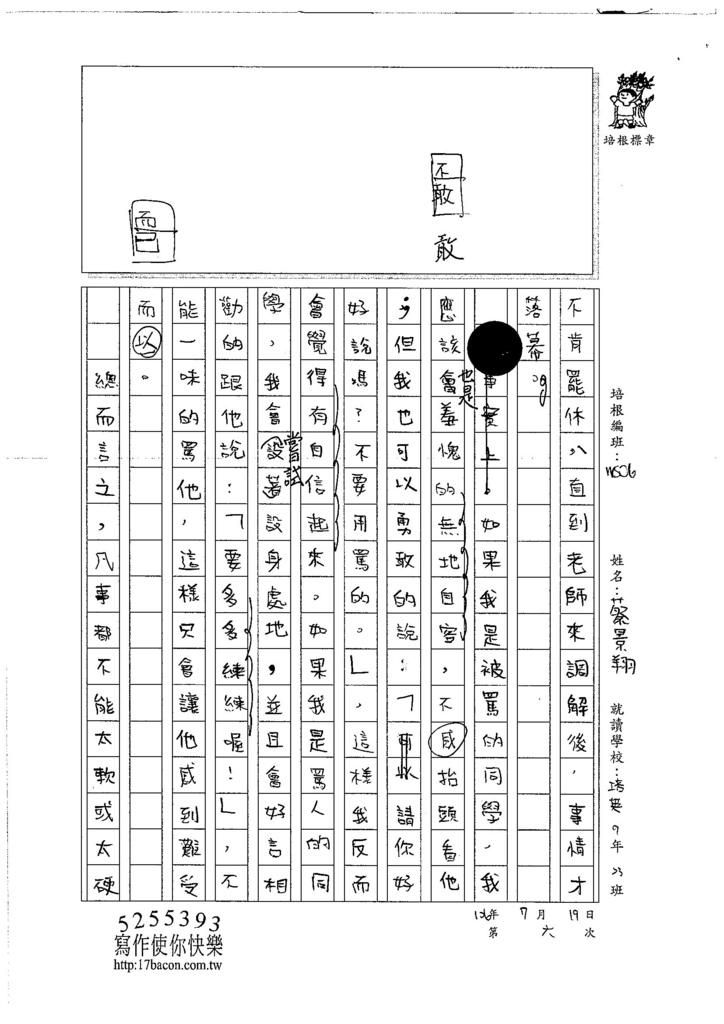 106WS06蔡景翔 (2)