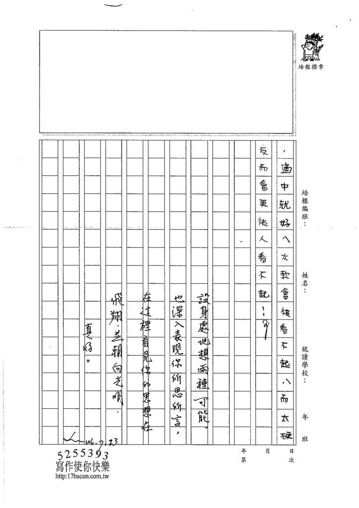106WS06蔡景翔 (3)