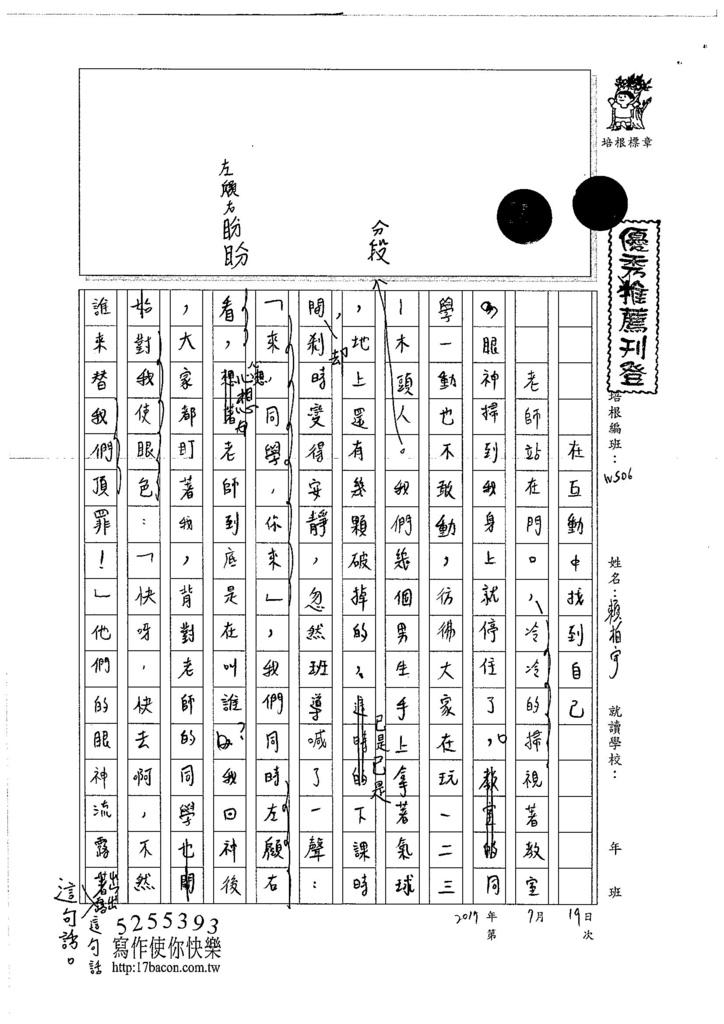 106WS06賴柏宇 (1)