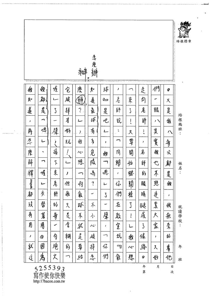 106WS06賴柏宇 (2)