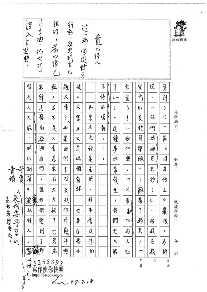 106WS06賴柏宇 (3)