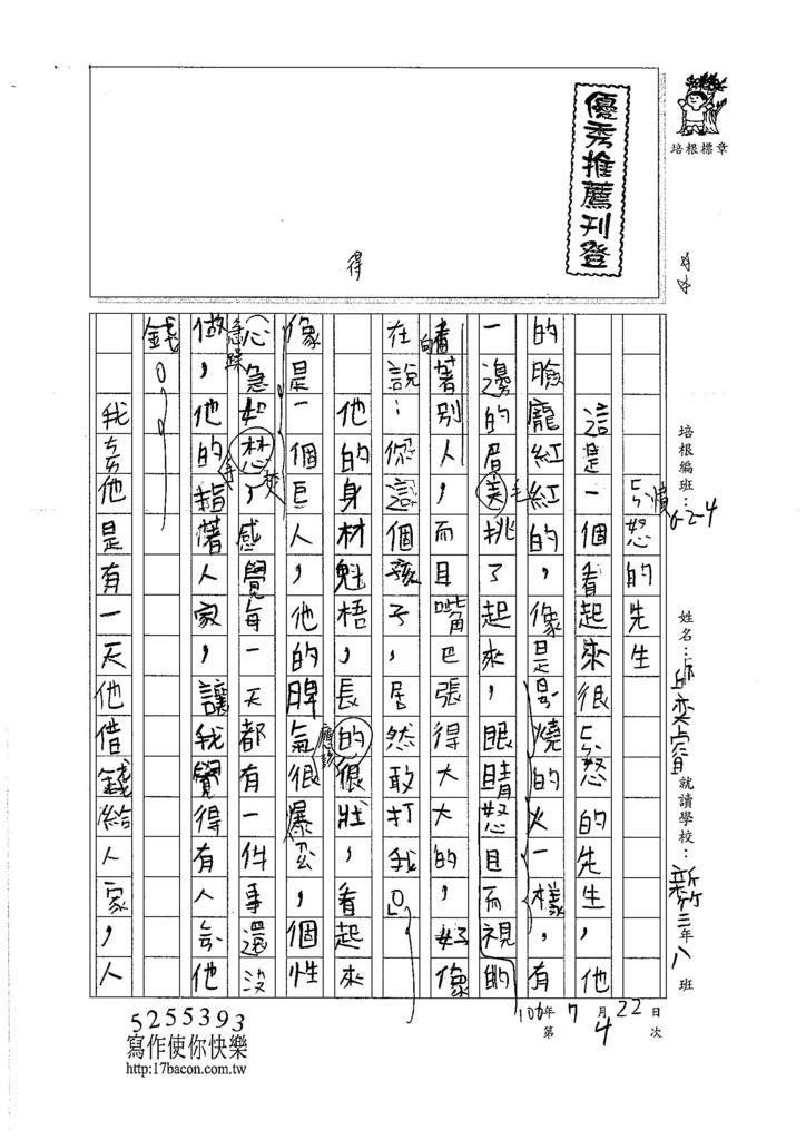 106W4104 邱弈睿 (1)
