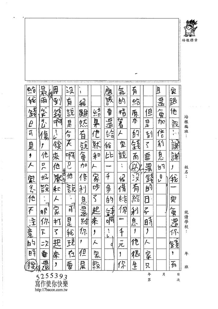 106W4104 邱弈睿 (2)