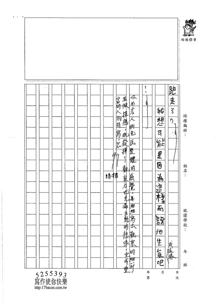 106W4104 邱弈睿 (3)