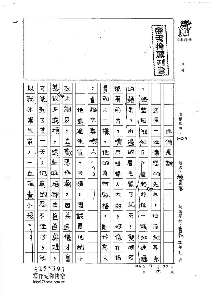 106W4104 顏晨享 (1)