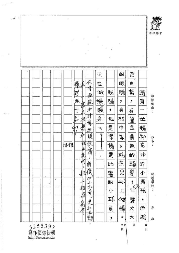 106W4104 顏晨享 (2)