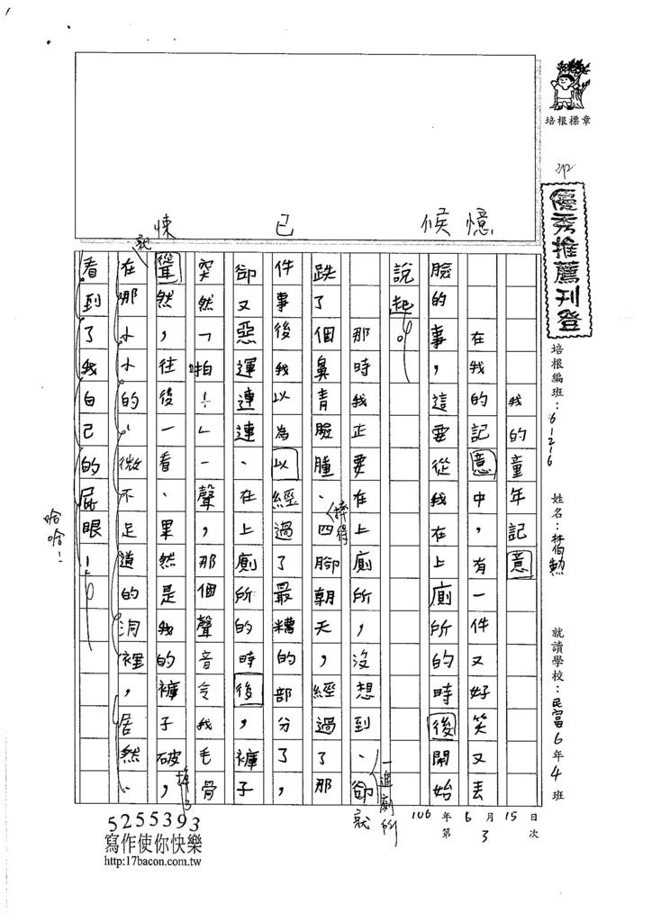 106W6103 林伯勳 (1)